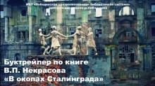 Буктрейлер по книге Виктора Некрасова «В окопах Сталинграда»