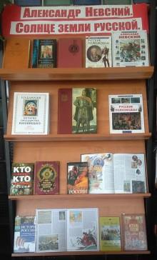 Книжная выставка «Александр Невский. Солнце земли русской»