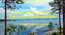 Виртуальное путешествие «Карелия, красавица Карелия! Озер и речек благодатный край»
