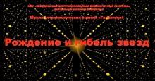 Видео рассказ «Рождение и гибель звезд»