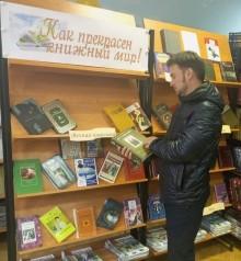 Книжная выставка «Как прекрасен книжный мир!»