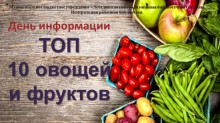 День информации «Топ 10 овощей и фруктов»