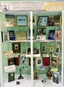 Книжная выставка-персоналия «Прикоснемся к Достоевскому: читаем, смотрим, размышляем»